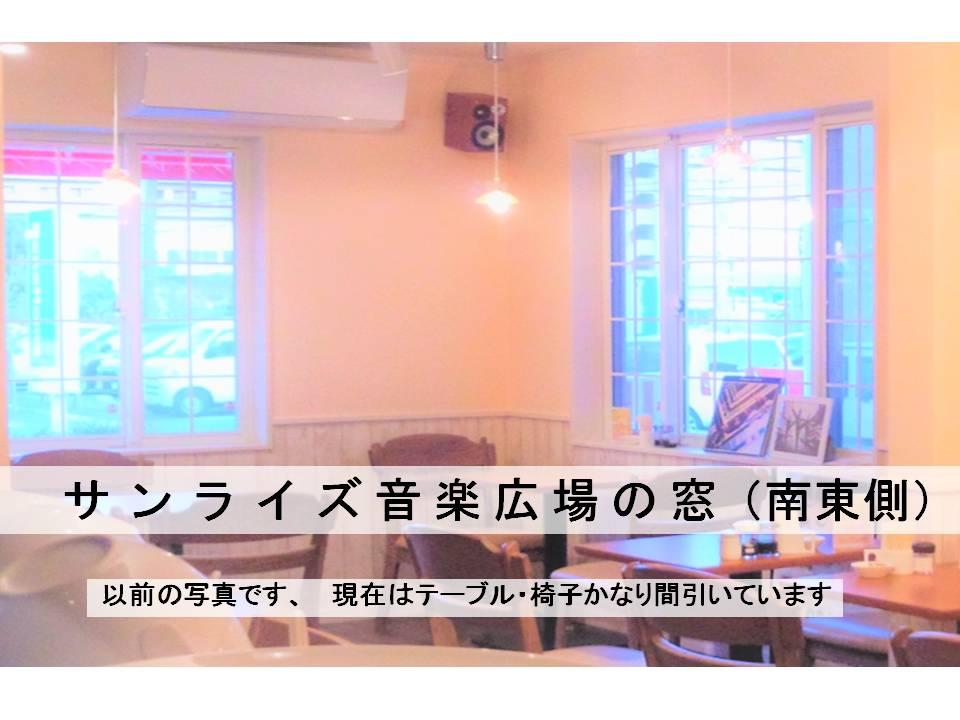 サンライズの窓(南東側)JPEG