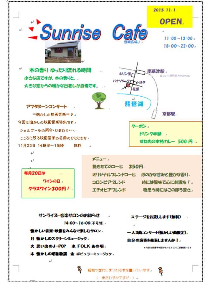 サンライズ通信JPEG