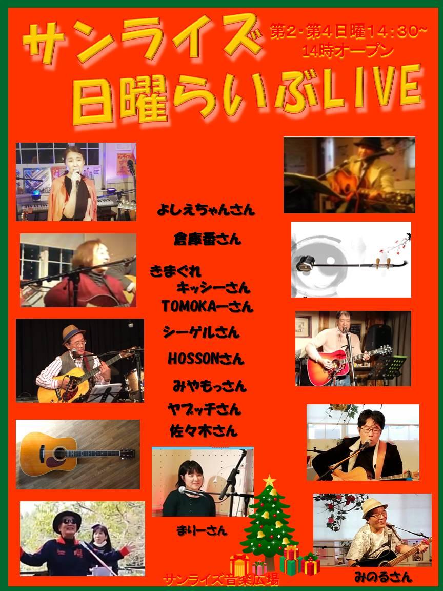 ■●日曜ライブ20201213