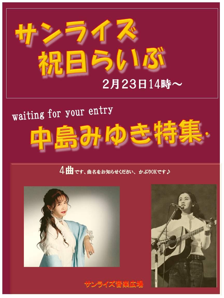 ■●日曜ライブ2月23日中島みゅき特集