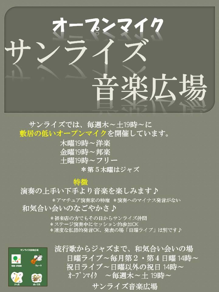 ◆◆サンライズのオープンマイク