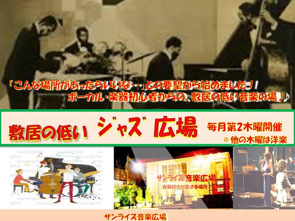 Jazz広場
