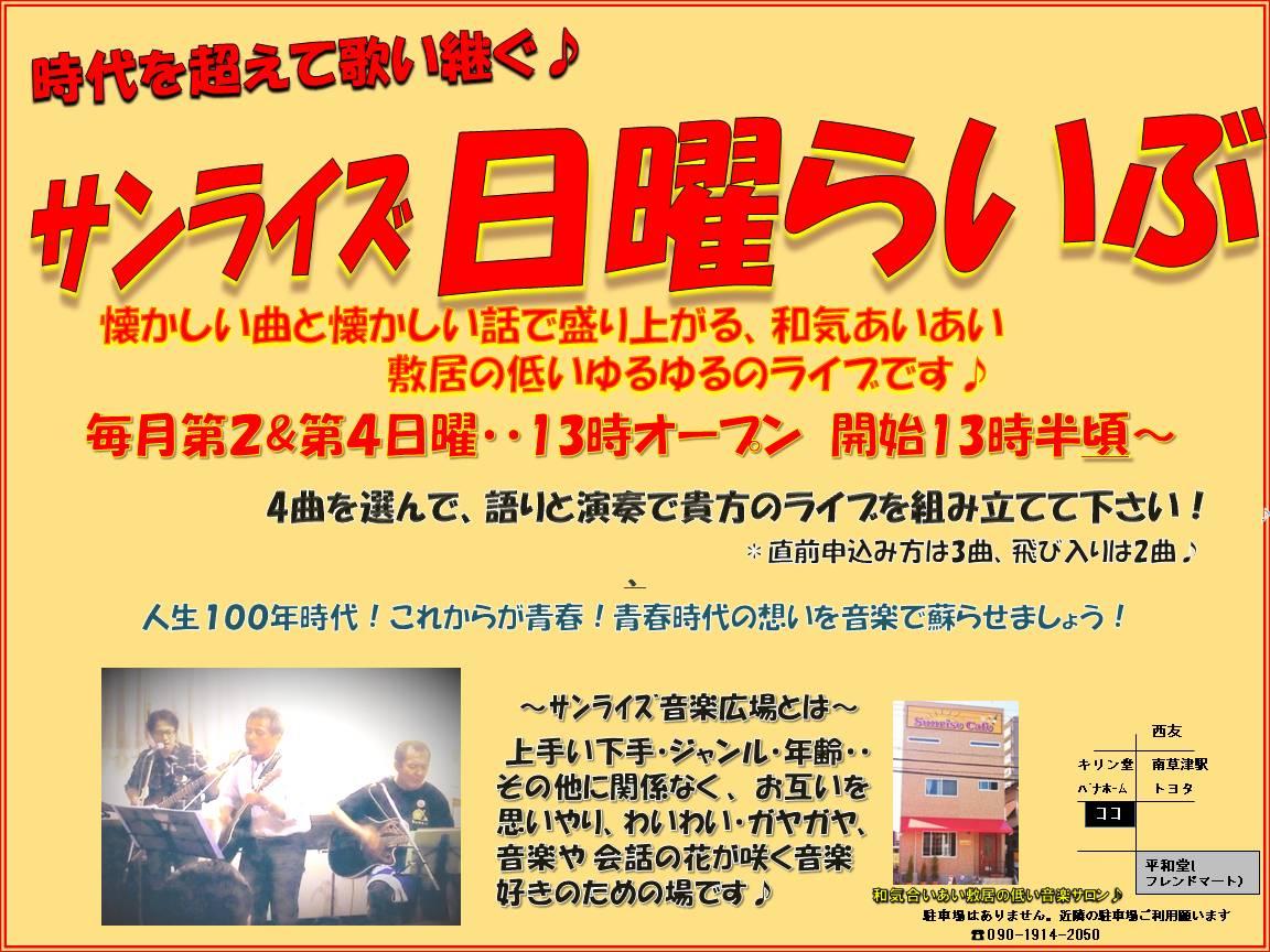 ◆日曜ライブの案内