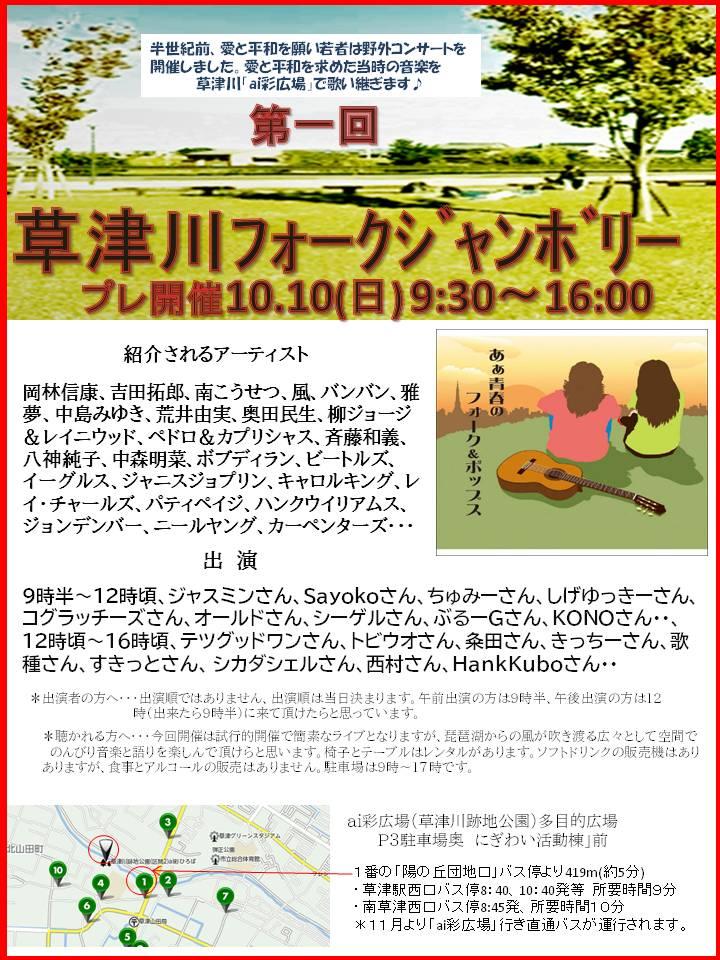 草津川フォークジャンボリーポスター